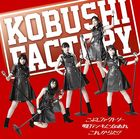 Korekara da! / Ashita Tenki ni Narae [Type B] (SINGLE+DVD) (First Press Limited Edition)(Japan Version)