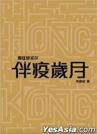 Xiang Wang Fa Ai4 _ _ Ban Yi Sui Yue