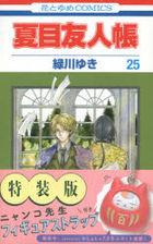 Natsume Yuujinchou 25 (Special Edition)
