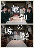 最初的晚餐 (DVD)(日本版)