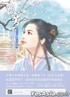 Xin Ban  Gu Fang Bu Zi Shang ( Shang)