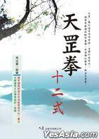 Tian Gang Quan Shi Er Shi