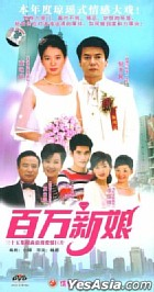 Bai Wan Xin Niang (Ep.1-35) (End) (China Version)