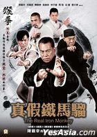 真假鐵馬騮 (2014) (DVD) (香港版)