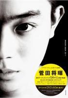 Suda Masaki Artist Book -20+1