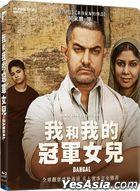 Dangal (2016) (Blu-ray) (English Subtitled) (Taiwan Version)