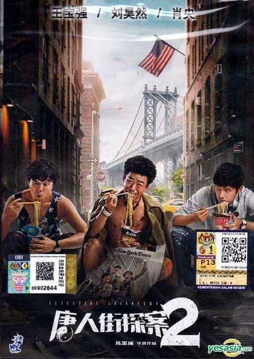 Yesasia Detective Chinatown 2 2018 Dvd Malaysia Version Dvd Liu Hao Ran Xiao Yang K L Entertainment Sdn Bhd Hong Kong Movies Videos Free Shipping