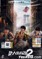 Detective Chinatown 2 (2018) (DVD) (Malaysia Version)