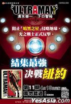 ULTRAMAN (Vol. 11) (Normal Edition)