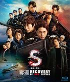 S: The Last Policeman: Recovery of Our Future (Blu-ray) (Normal Edition)(Japan Version)