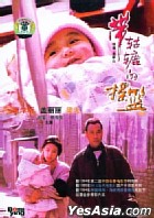 The Taxi With A Cradle (DVD) (China Version)