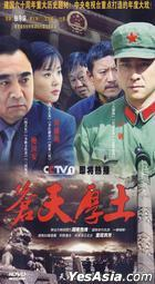 Cang Tian Hou Tu (H-DVD) (End) (China Version)
