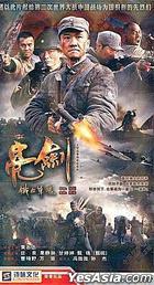 Liang Jian: Tie Xie Jun Hun (H-DVD) (End) (China Version)
