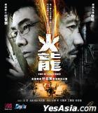 Fire Of Conscience (2010) (VCD) (Hong Kong Version)