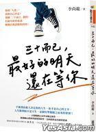San Shi Er Yi , Zui Hao De Ming Tian Huan Zai Deng Ni