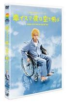 Kuruma Isu de Boku wa Sora wo Tobu - 24 Hour Television Drama Special 2012 (DVD) (Japan Version)