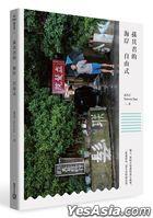 Sun Qi Jun De Hai An Zi You Shi
