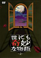世界奇幻物语 (TV) (DVD) (Vol.2) (日本版)