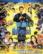 Good Morning Show (2017) (Blu-ray) (English Subtitled) (Hong Kong Version)
