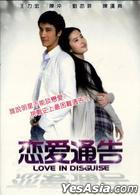 Love In Disguise (DVD) (English Subtitled) (Taiwan Version)