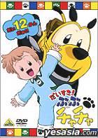 Daisuki! Bubu Chacha (DVD) (Vol.12) (日本版)