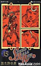 JoJo 奇妙冒险 Part 7 - Steel Ball Run (Vol.15)