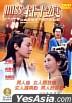 Miss Du Shi Niang (US Version)