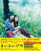 Yellow Elephant (Blu-ray)(Japan Version)