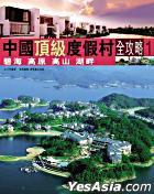 中國頂級度假村全攻略 1 - 碧海 高原 高山 湖畔