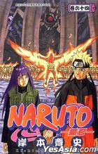 Naruto (Vol.64)