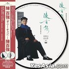 Shen Xian Ye Yi Min (Picture Disc) (Vinyl LP) (Type B) (Limited Edition)