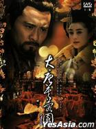 Da Tang Fu Rong Yuan (DVD) (Vol. 1 Of 2) (To Be Continued) (Taiwan Version)