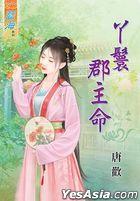 Ya Huan Jun Zhu Ming