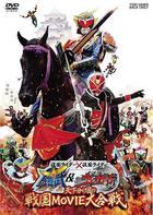Kamen Rider x Kamen Rider Gaim & Wizard: The Fateful Sengoku Movie Battle (DVD)(Japan Version)