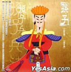 Sun Zi (Vol.5-6) (Hong Kong Version)