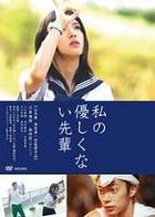 Watashi no Yasashikunai Senpai (DVD) (Normal Edition) (Japan Version)