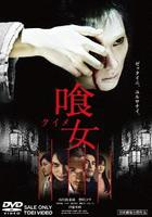 Over Your Dead Body (DVD) (Normal Edition) (Japan Version)
