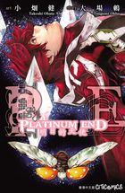 PLATINUM END (Vol.13)