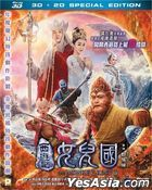 The Monkey King 3 (2018) (Blu-ray) (2D + 3D) (Hong Kong Version)