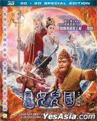 西遊記女兒國 (2018) (Blu-ray) (2D + 3D) (香港版)
