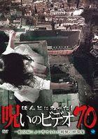 HONTO NI ATTA!NOROI NO VIDEO 70 (Japan Version)