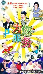 Wei Nin Fu Wu (Ep.1-25) (End) (China Version)