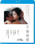 Furin Junai  (Blu-ray) (Special Priced Edition)  (Japan Version)