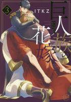 Kyojinzoku no Hanayome 3 (Limited Edition)