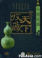 Tian Xia Shou Cang - Ming Yao Ci Qi (DVD) (China Version)