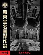 Shin Toho Meiga Sousakushu DVD Box 1 Taiheiyo Senso Hen (Japan Version)