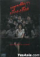 Midnight University (2016) (DVD) (Thailand Version)