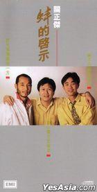 Bang De Qi Shi (3'CD) (Limited Edition)