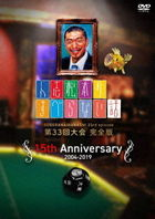 Hitoshi Matsumoto no Suberanai Hanashi Dai 33 Kai Taikai Complete Edition (DVD) (Japan Version)