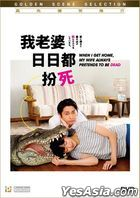 When I Get Home, My Wife Always Pretends to Be Dead (2018) (DVD) (English Subtitled) (Hong Kong Version)
